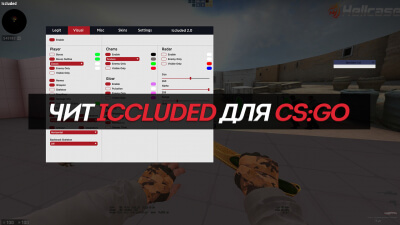 Чит «Iccluded Legit» для CS:GO